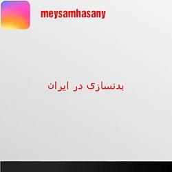 بدنسازی در ایران میثم ح...