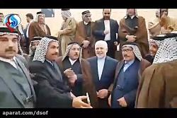 ویدئویی جالب از ابراز علاقه سران عشایر عراق به ظریف