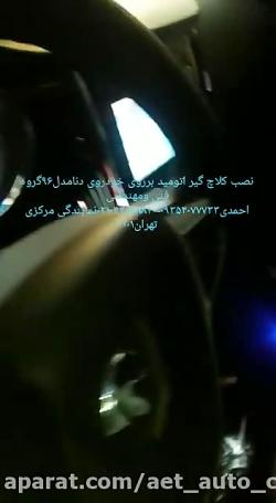 کلاچ اتوماتیک هوشمند(برقی ، اتومید) دنا ایران کلاچ AET احمدی مخصوص کرج