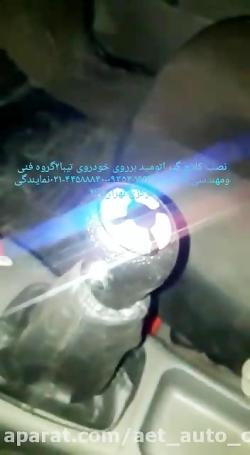 کلاچ اتوماتیک هوشمند(برقی ، اتومید) تیبا ۲ ایران کلاچ AET احمدی مخصوص کرج