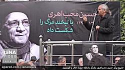 تشییع پیکر حسین محباه...