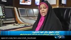انتقاد ستاد حقوق بشر از بازداشت خانم مرضیه هاشمی