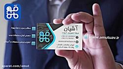 معرفی مجله تصویری شرکت ...