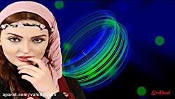 آهنگ ایرانی شاد و زیبا ...