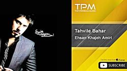 Ehsan Khajeh Amiri - Tahvile Bahar ( اح...
