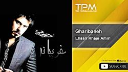 Ehsan Khaje Amiri - Gharibaneh ( احسا...