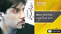 Ehsan Khaje Amiri - Mesle HichKas ( احس...