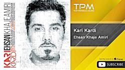 Ehsan Khaje Amiri - Kari Kardi ( احسا...