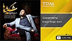 Ehsan Khaje Amiri - Gozashteha ( احسا...