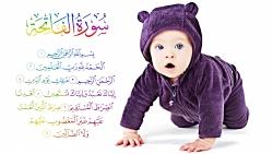 آموزش یاد دادن قرآن به ...