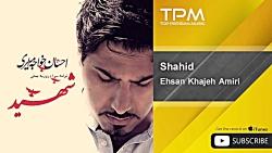 Ehsan Khajeh Amiri - Shahid ( احسان ...
