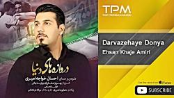 Ehsan Khaje Amiri - Darvazehaye Donya ( ا...