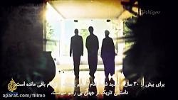 فیلم مستند «امام و سرهن...