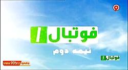 خلاصه لیگ یک ایران: نود ...