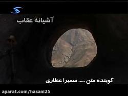 قلعه الموت…حسن صباح از عجایب جهان در قزوین…