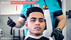 آموزش آرایشگری مردانه-...