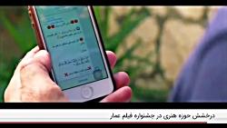 کوتاه با حوزه هنری (31) | 2...