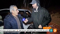 راهداران استان اردبیل ...