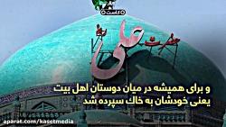 ادای احترام گروه طالبان به امام علی (ع)