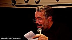 اون که تورو برا دل آفریده- شور-شب اول فاطمیه اول سال97-حاج محمود کریمی