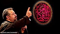 اگر دشمن کند نقش زمینم - روضه-شب اول فاطمیه اول سال97-حاج محمود کریمی