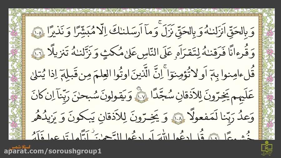 آموزش-قرآن-هفتم-صفحه-۷۲-دبیرستان-سروش