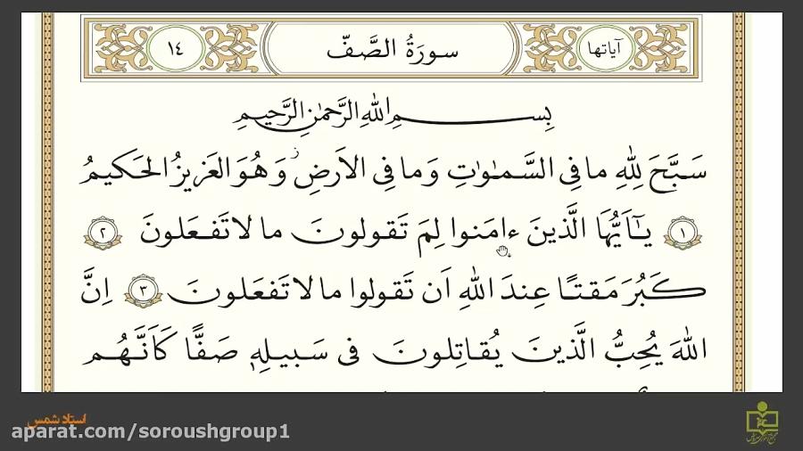 آموزش-قرآن-نهم-صفحه-۸۴و۸۵-دبیرستان-سروش