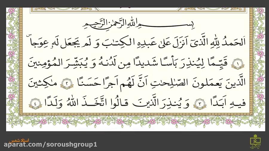 آموزش-قرآن-هفتم-صفحه-۷۲و۷۳-دبیرستان-سروش
