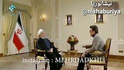 روحانی و آقای مجری ته خ...