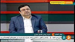 تاکید دبیر شورای عالی ف...