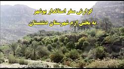 خلاصه سفر استاندار به ب...
