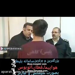 دستگیری سارق کودک آزار ...