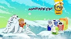 جشنواره زمستانه گاج ما...