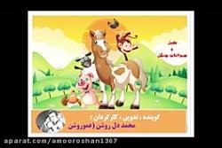 داستان عقیل و حیوانات ج...