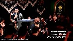 فاطمیه 97 دهه اول سیدرضا...