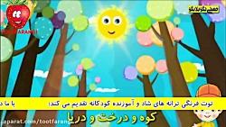 ترانه شاد فارسی | ترانه ...