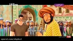 انیمیشن سینمایی شاهزاد...