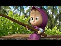 انیمیشن باحال ماشا و می...