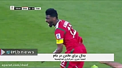 پیش بازی ایران-عمان؛ ای...