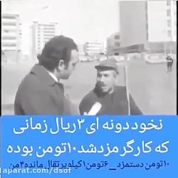 رژیم پهلوی بدون سانسور!