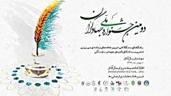 تیزر دومین جشنواره ملی ...