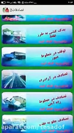 چالش رانندگی بدون تصادف