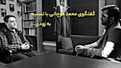 تیزر | گفتگوی محمد قوچا...