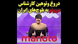 دروغ و توهین کارشناس من وتو به بلوچ های ایران