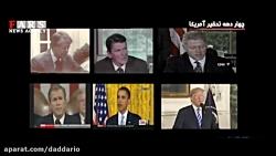 چهار دهه تحقیر آمریکا