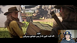 Red Dead Redemption 2 ||قسمت 14 پ1 زیرنویس فارسی