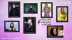 رکوردداران دریافت سیمرغ بلورین جشنواره فیلم فجر