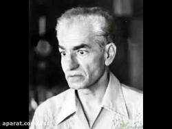 اعتراف محمدرضا پهلوی ب...