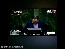 نطق جنجالی نماینده سبزوار و رشت در مجلس علیه دولت