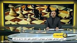 گزارش خبر ورزشي شبکه 3  ...